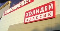 Омские приставы «выселили» «Холидей» из торгового комплекса