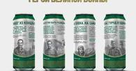 В Омске не будут продавать пиво с изображением героев войны на этикетках