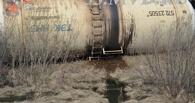 Спасатели устраняют течь нефтепродуктов из цистерны на месте схода вагонов под Омском (ФОТО)