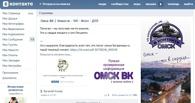 Популярный омский паблик «Омск ВК» разблокирован