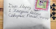 Маленькие омичи уже написали 600 писем Деду Морозу
