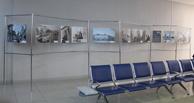 В омском аэропорту открылась выставка редких снимков города и ОНПЗ