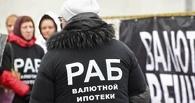 Дмитрий Медведев поможет рублем валютным ипотечникам