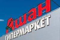 В России откроется «Ашан» для покупателей на машинах