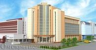 На завершение строительства главного корпуса ОмГУ выделено 258 млн рублей