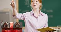 Омским учителям за год власти выдали 95 млн на ипотеку