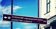 В Омске табличку на Успенский собор установили с ошибкой