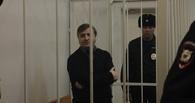 Следователи ограничили срок ознакомления с делом бывшему зампреду правительства Омской области