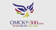 Вижевитова раскритиковала логотип, который придумал Иванченко к 300-летию Омска