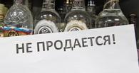Продажу алкоголя в жилых домах Омска запретят лишь частично