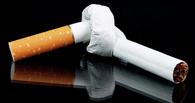 Сегодня Омск отмечает Международный день отказа от курения