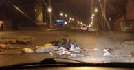 В центре Омска на дорогу вывалили мусор