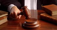 В Омске будут судить депутата, похитившего более 110 миллионов рублей