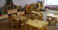В детских садах Омска нашлось место еще для 748 дошколят