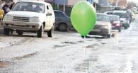 В Омске ямы на дорогах пометили разноцветными воздушными шарами