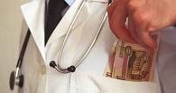 В Омске врач оштрафован на 90 тысяч за три взятки