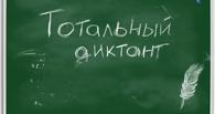 Омичи могут воспользоваться бесплатными курсами по русскому языку