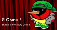 К 300-летию города создана игра «Омич»: цель – покинуть Омск