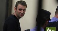Алексей Навальный отказался сидеть под домашним арестом и разрезал браслет ФСИН
