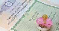Омички больше не смогут потратить маткапитал в микрофинансовых организациях