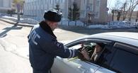 Омская ГИБДД организовала «охоту» на девушек-водителей