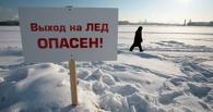 Власти Омска выгнали рыбаков с тонкого льда