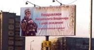 Митрополита Владимира поздравили на рекламном щите с Днем рождения