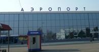Утром был эвакуирован омский аэропорт из-за забытой сумки