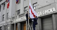 Мэрия Омска установила флаги с новыми символами города