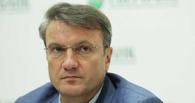 «Я не верю в монополии»: Герман Греф обвинил Минфин в попытке «угробить» малый бизнес