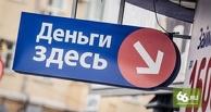 ЦБ запретит микрофинансовым организациям выдавать одному клиенту несколько займов
