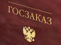 Общество будет контролировать госзакупки дороже 1 млрд рублей