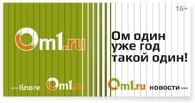 Порталу Om1.ru исполняется 1 год!