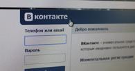 Омич, обвиняемый в разжигании ненависти в «ВКонтакте», не признал вины