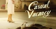 По случаю российской премьеры нового мини-сериала НВО «Случайная вакансия» Амедиатека дарит неделю бесплатного просмотра