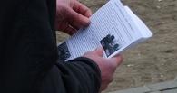 В Омске распространяли листовки, подстрекавшие на уничтожение власти