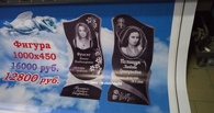 В Омске ритуальное агентство использует фотографии умерших знаменитостей для рекламы