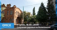 Омичи встают на защиту деревьев на улице Валиханова