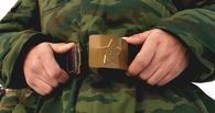 Омская область отмечена в числе лучших: в армию призвано 2,3 тысячи человек