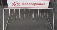В Омске появятся еще 20 велопарковок