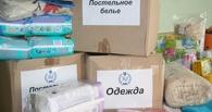 Омичи собирают гуманитарную помощь для жителей Хакасии