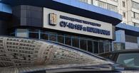 Минстрой РФ пообещал, что в Омске не будет обманутых дольщиков ГК «СУ-155»