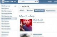 «ВКонтакте» избавилась от Mein Kampf по требованию прокуроров