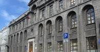 На реконструкцию здания товарищества «Саламандра» в Омск поступило первое финансирование