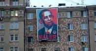 «Obama — killer №1»: москвичи рассказали американским дипломатам все об их президенте