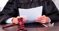 Омский областной суд закупит судьям мантии почти на 500 тысяч рублей