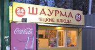СМИ: заклеивать названия «Турецких блюд» рекомендовали власти