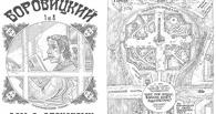 Дореволюционный Омск появится на страницах комикса