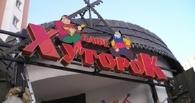 Омский суд разрешил снести кафе «Хуторок» на «Зеленом острове»