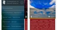 Новый мобильный гид туриста по Омской области будет доступен для Android